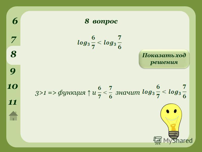 8 вопрос Показать ход решения 6 7 8 9 10 1111 3>1 => функция и значит