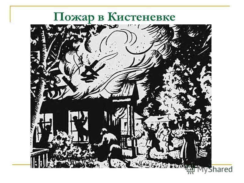 Пожар в Кистеневке