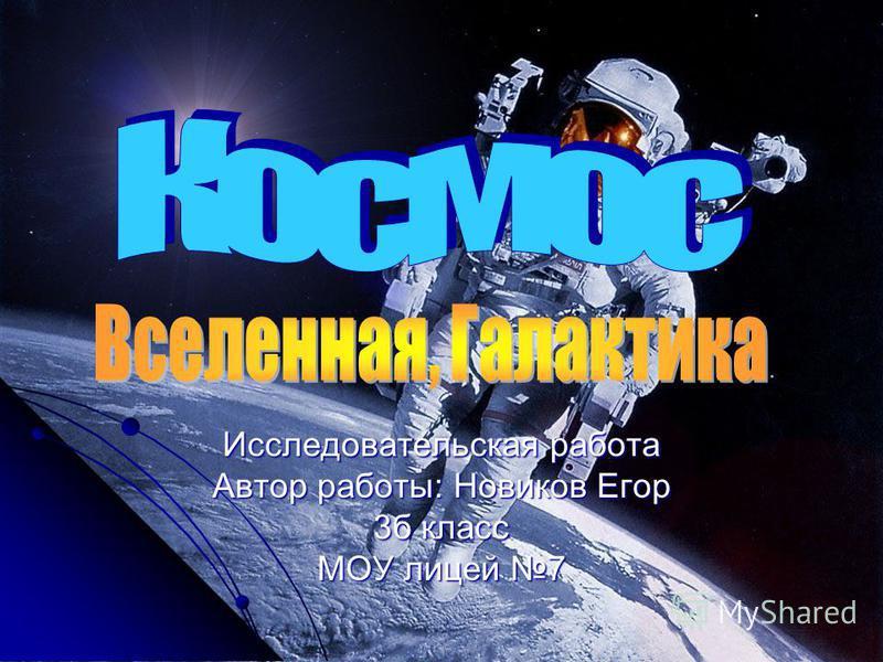Исследовательская работа Автор работы: Новиков Егор 3 б класс МОУ лицей 7