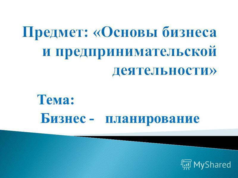Тема: Бизнес - планирование