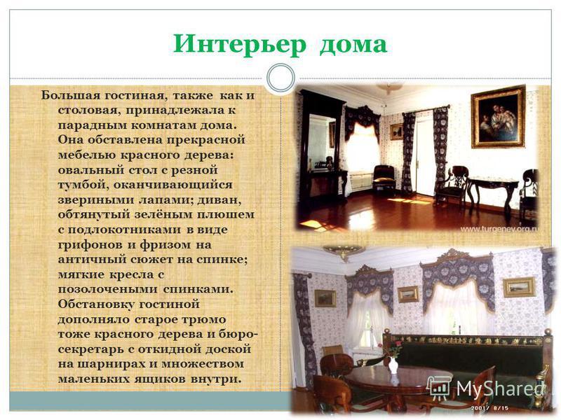 Интерьер дома Большая гостиная, также как и столовая, принадлежала к парадным комнатам дома. Она обставлена прекрасной мебелью красного дерева: овальный стол с резной тумбой, оканчивающийся звериными лапами; диван, обтянутый зелёным плюшем с подлокот