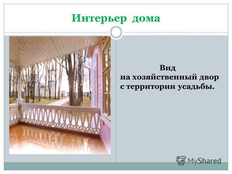 Интерьер дома Вид на хозяйственный двор с территории усадьбы.