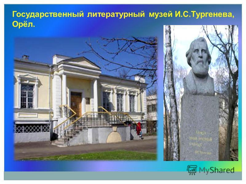 Государственный литературный музей И.С.Тургенева, Орёл.