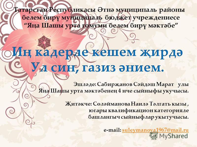 Татарстан Республикасы Әтнә муниципаль районы белем бирү муниципаль бюджет учреждениесе Яңа Шашы урта гомуми белем бирү мәктәбе