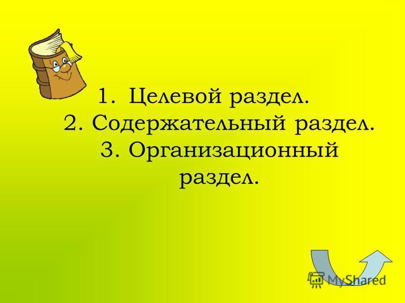 1. Целевой раздел. 2. Содержательный раздел. 3. Организационный раздел.