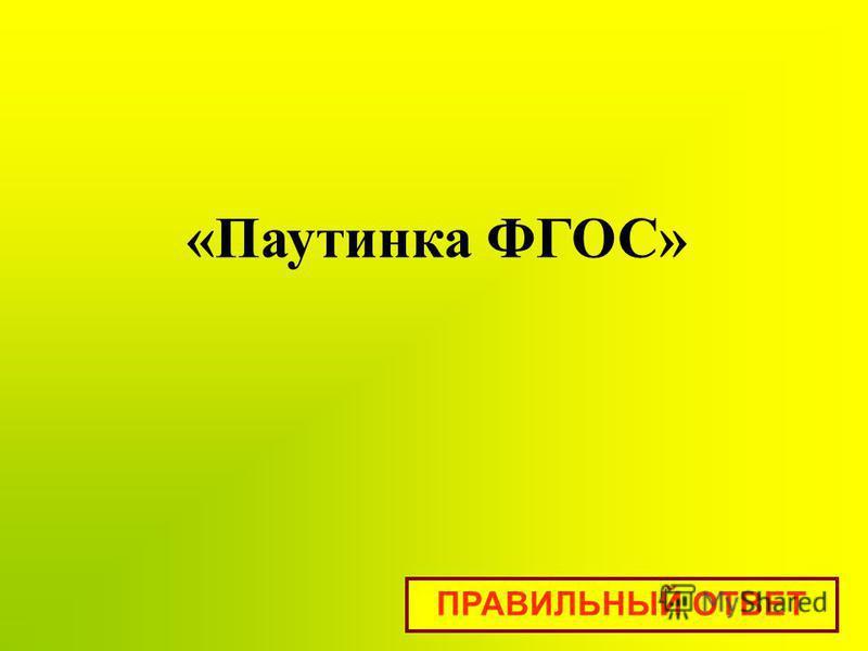 «Паутинка ФГОС» ПРАВИЛЬНЫЙ ОТВЕТ