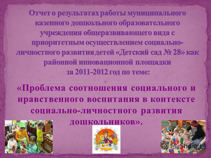 «Проблема соотношения социального и нравственного воспитания в контексте социально-личностного развития дошкольников».