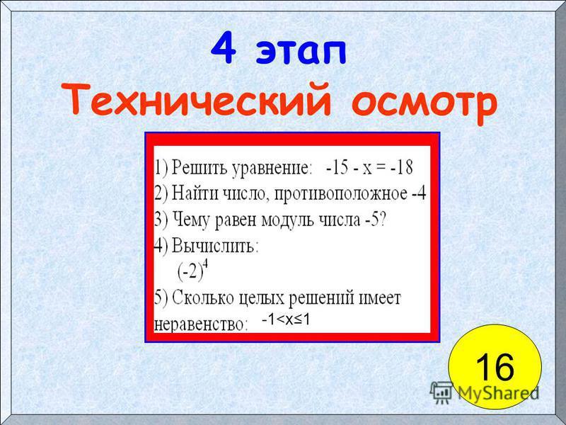 4 этап Технический осмотр -1<x1 16