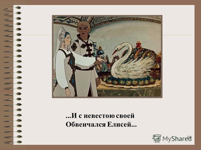 10...И с невестою своей Обвенчался Елисей...