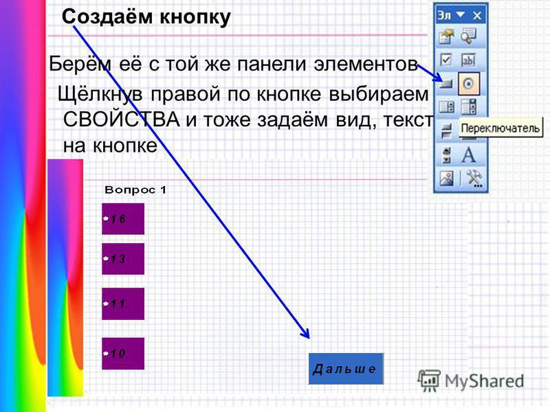 Создаём кнопку Берём её с той же панели элементов Щёлкнув правой по кнопке выбираем СВОЙСТВА и тоже задаём вид, текст на кнопке