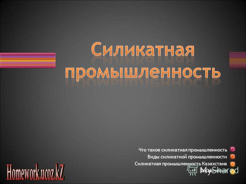 Что такое силикатная промышленность Виды силикатной промышленности Силикатная промышленность Казахстана Заключение