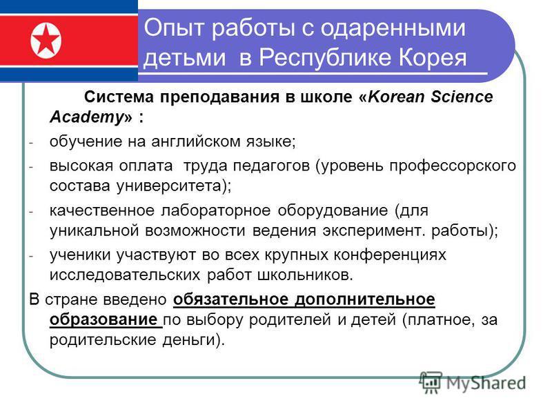 Система преподавания в школе «Korean Science Academy» : - обучение на английском языке; - высокая оплата труда педагогов (уровень профессорского состава университета); - качественное лабораторное оборудование (для уникальной возможности ведения экспе
