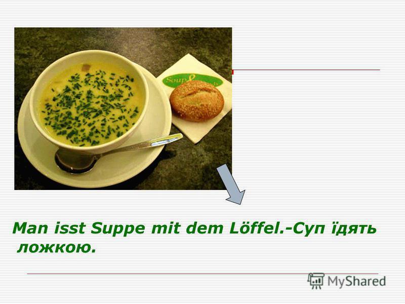 Man isst Suppe mit dem Löffel.-Суп їдять ложкою.