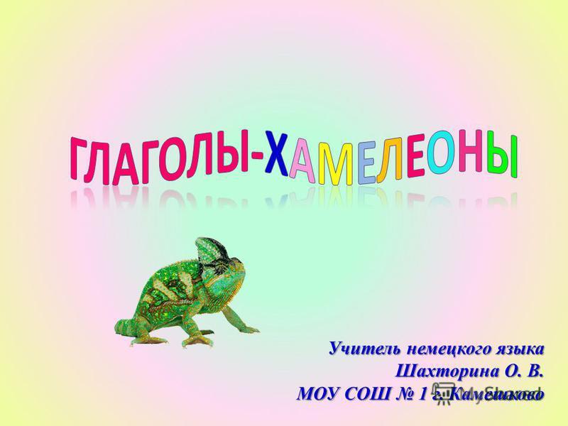 Учитель немецкого языка Шахторина О. В. МОУ СОШ 1 г. Камешково