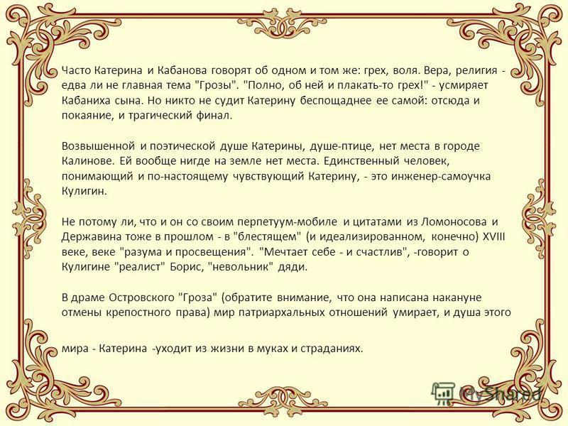 Часто Катерина и Кабанова говорят об одном и том же: грех, воля. Вера, религия - едва ли не главная тема