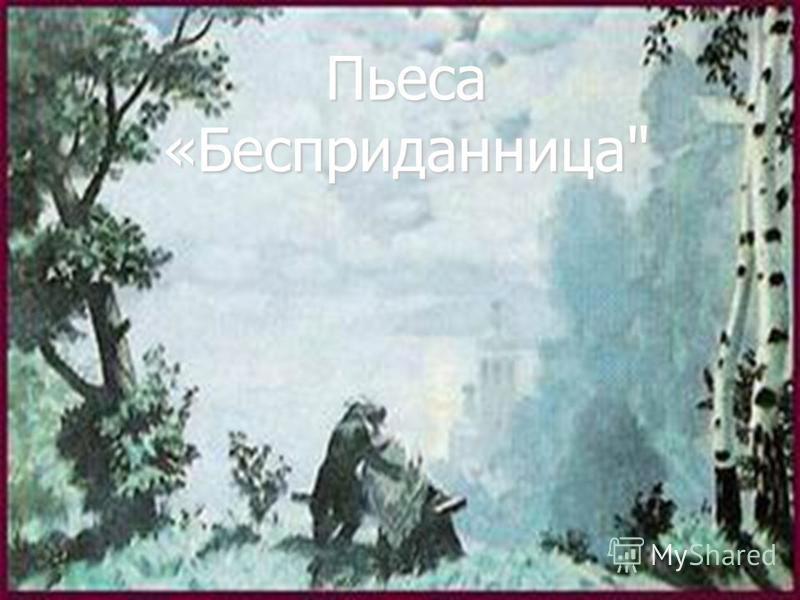 Пьеса«Бесприданница