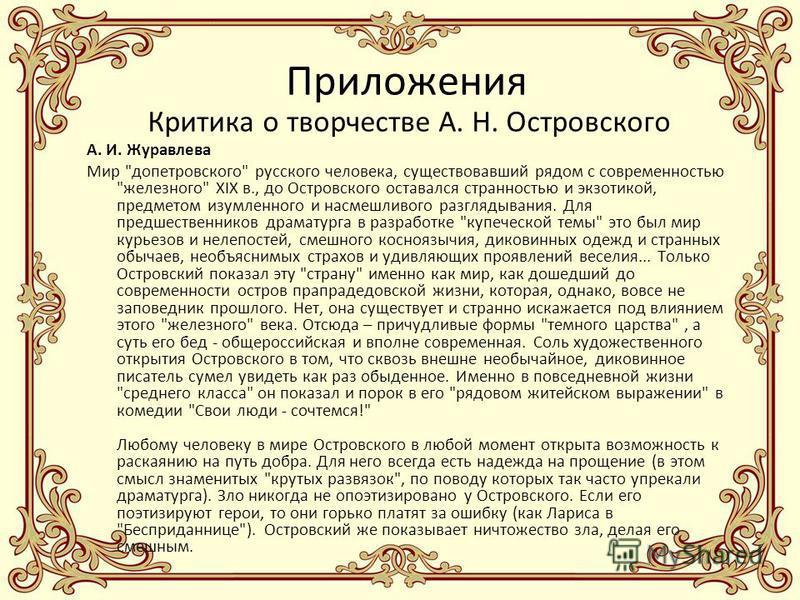 Приложения Критика о творчестве А. Н. Островского А. И. Журавлева Мир