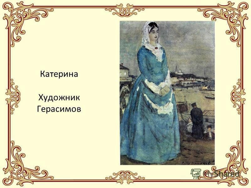 Катерина Художник Герасимов