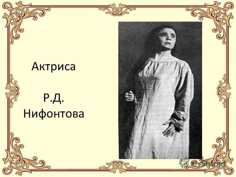 Актриса Р.Д. Нифонтова