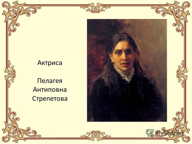Актриса Пелагея Антиповна Стрепетова
