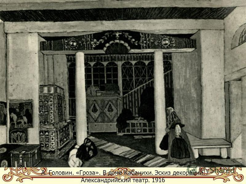 А. Головин. «Гроза». В доме Кабанихи. Эскиз декорации. Александрийский театр. 1916