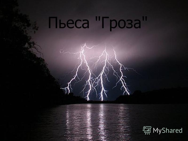Пьеса Гроза