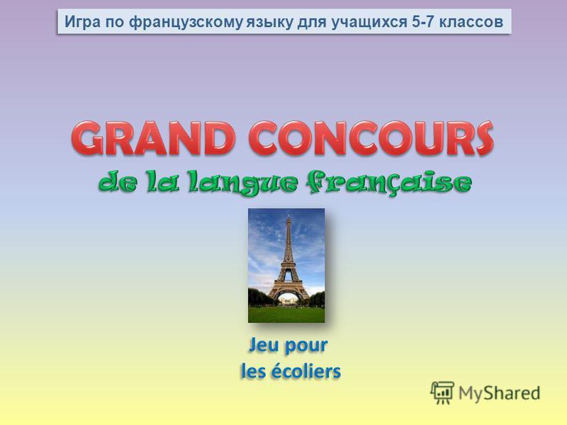 Jeu pour les écoliers Jeu pour les écoliers Игра по французскому языку для учащихся 5-7 классов