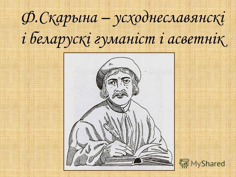 Ф.Скарына – усходнеславянскі і беларускі гуманіст і асветнік
