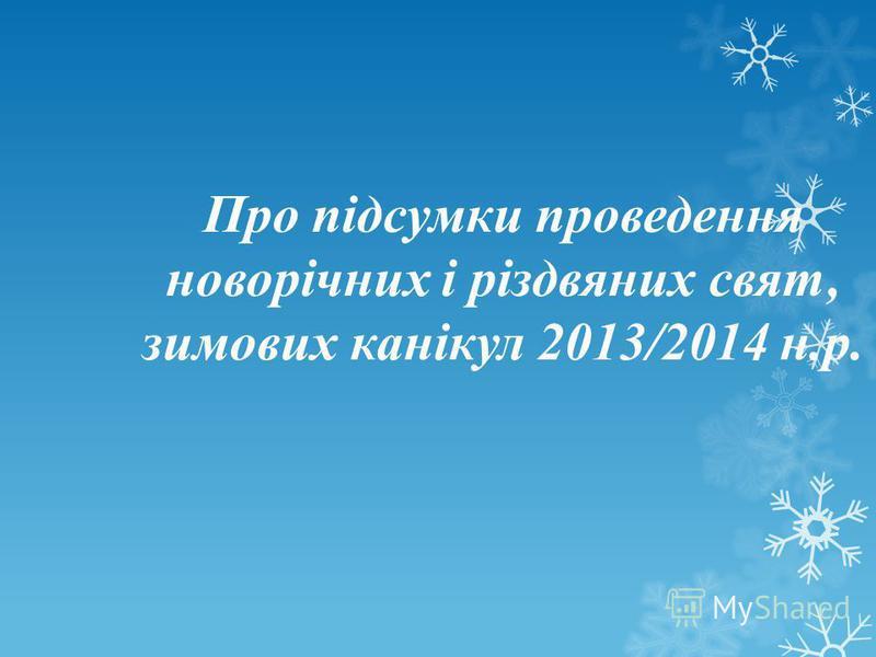 Про підсумки проведення новорічних і різдвяних свят, зимових канікул 2013/2014 н.р.