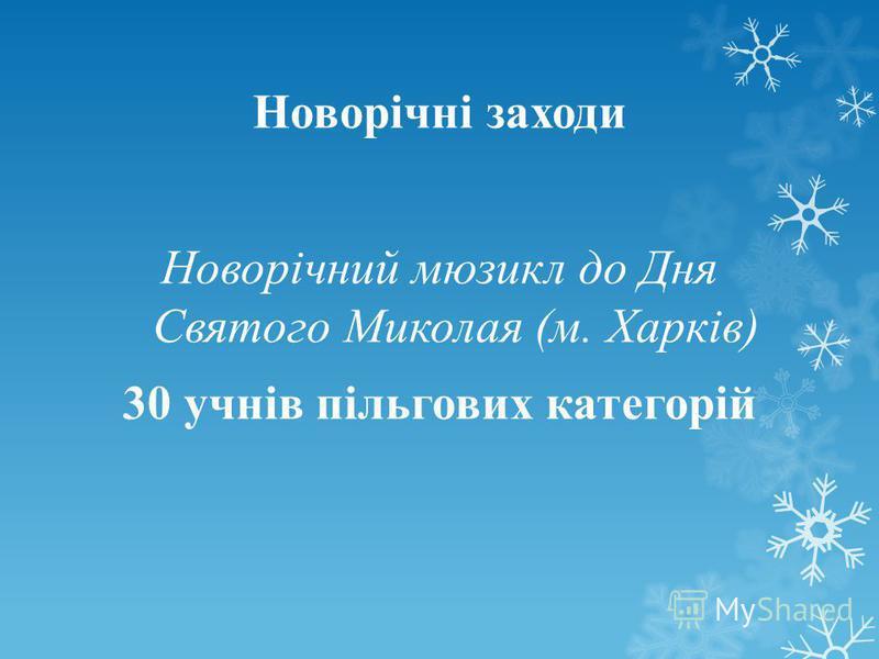 Новорічні заходи Новорічний мюзикл до Дня Святого Миколая (м. Харків) 30 учнів пільгових категорій