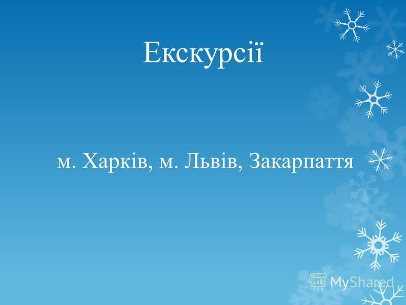 Екскурсії м. Харків, м. Львів, Закарпаття