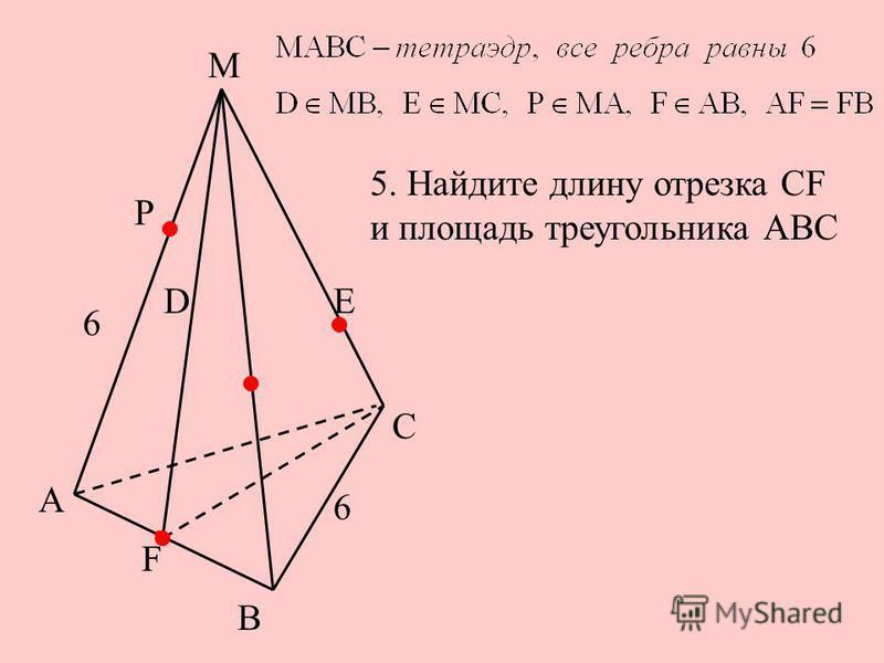 А Е С F М Р В D 6 6 5. Найдите длину отрезка СF и площадь треугольника АВС