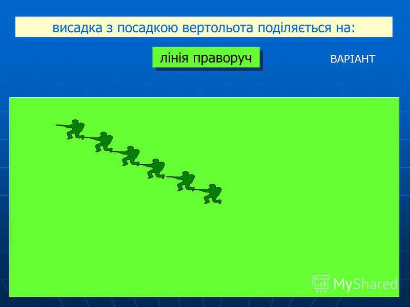 висадка з посадкою вертольота поділяється на: лінія ліворуч ВАРІАНТ