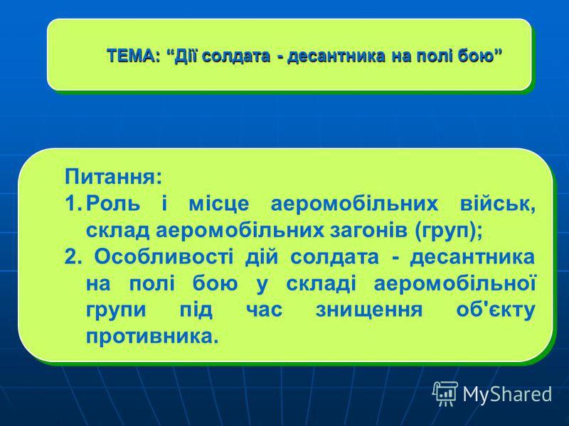 РЕКОМЕНДАЦІЇ АЕРОМОБІЛЬНИМ (ПОВІТРЯНОДЕСАНТНИМ) ПВДРОЗДІЛАМ ЩОДО ДІЙ НА ПОЛІ БОЮ В СУЧАСНИХ УМОВАХ Дніпропетровськ - 2006 Аеромобільні війська