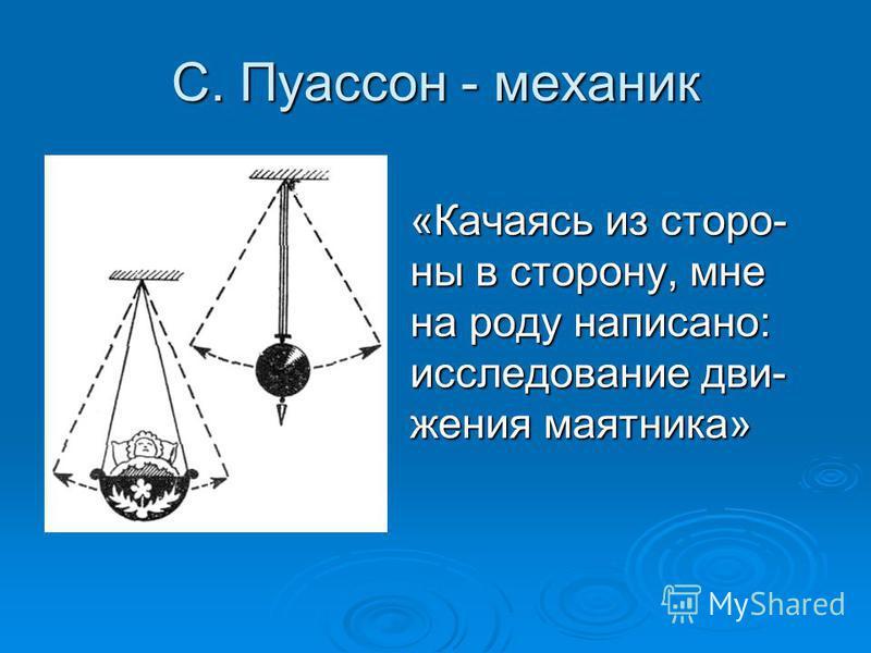 С. Пуассон - механик «Качаясь из стороны в сторону, мне на роду написано: исследование движения маятника»