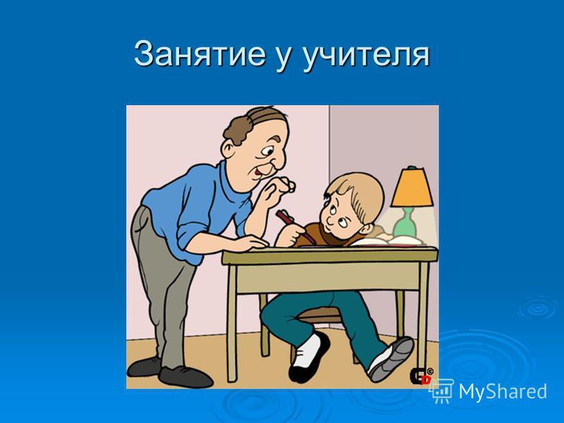 Занятие у учителя
