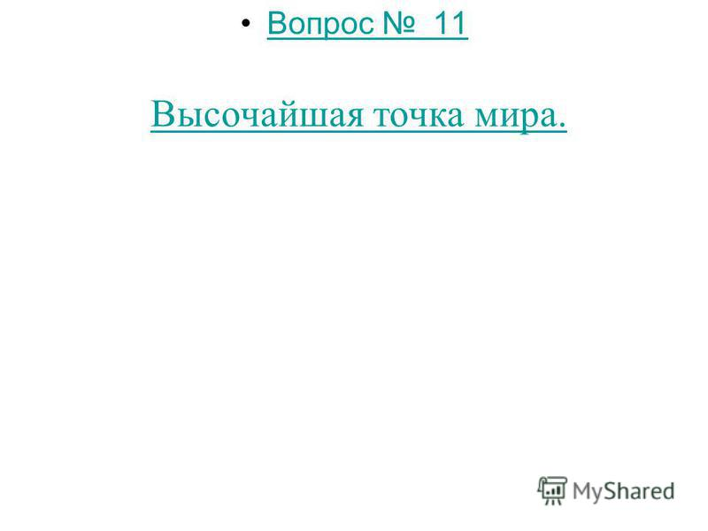 Вопрос 10 Какое животное было символом Олимпиады-80, проводившейся в Москве?