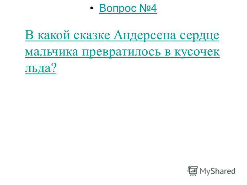 Вопрос 3 В какой стране родился Г.К. Андерсен?