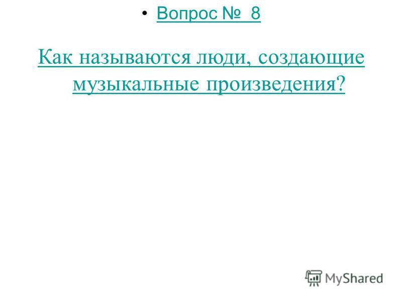 Вопрос 7 Что было разбитым у старика со старухой из пушкинской Сказки о рыбаке и рыбке?