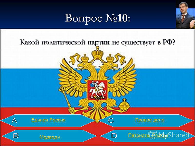 Вопрос 10: Какой политической партии не существует в РФ? Медведи Единая Россия Правое дело Патриоты России
