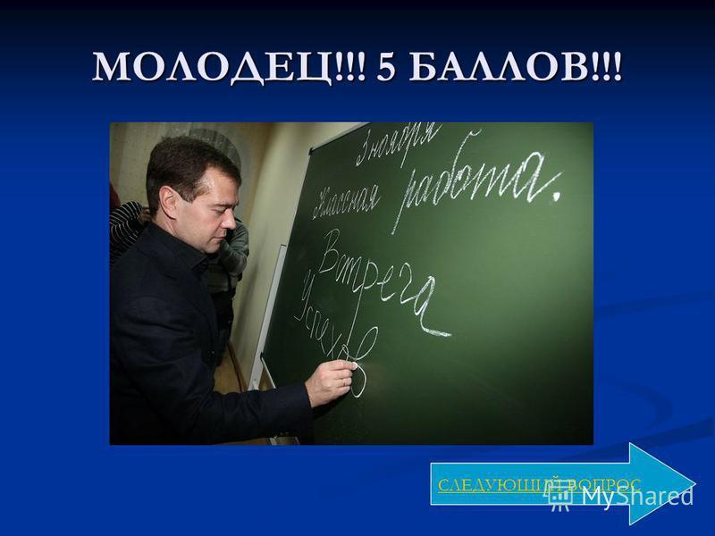 МОЛОДЕЦ!!! 5 БАЛЛОВ!!! СЛЕДУЮЩИЙ ВОПРОС