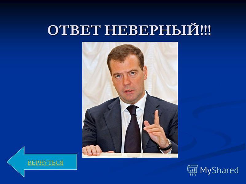 ОТВЕТ НЕВЕРНЫЙ!!! ВЕРНУТЬСЯ