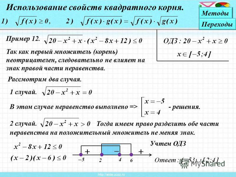 Пример 12. Учтем ОДЗ Использование свойств квадратного корня. Так как первый множитель (корень) неотрицателен, следовательно не влияет на знак правой части неравенства. Рассмотрим два случая. 1 случай. В этом случае неравенство выполнено => - решения