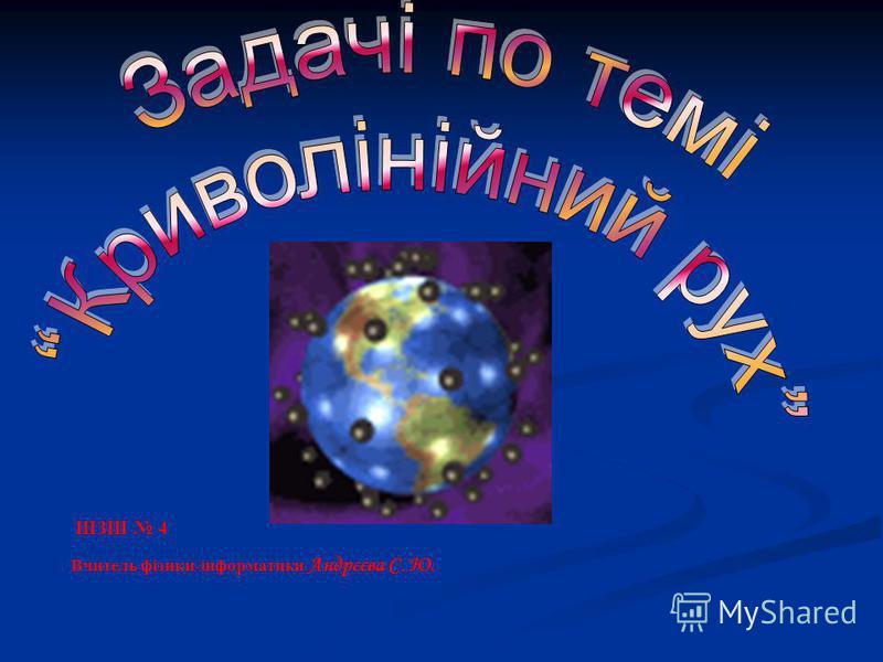 ШЗШ 4 Вчитель фізики-інформатики Андрєєва С. Ю. Ш gcon111@pstu