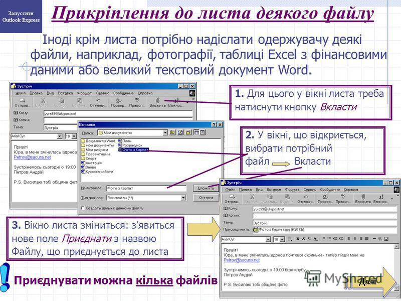 Прикріплення до листа деякого файлу Іноді крім листа потрібно надіслати одержувачу деякі файли, наприклад, фотографії, таблиці Excel з фінансовими даними або великий текстовий документ Word. 1. Для цього у вікні листа треба натиснути кнопку Вкласти 2