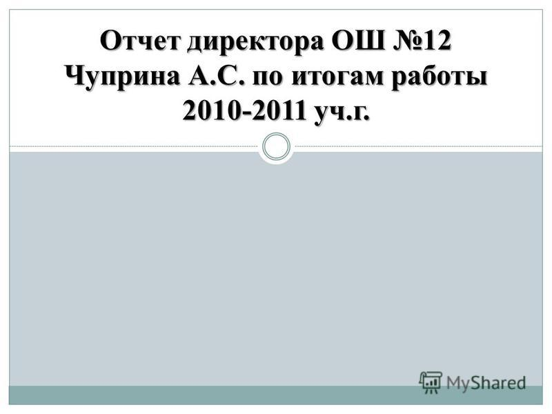 Отчет директора ОШ 12 Чуприна А.С. по итогам работы 2010-2011 уч.г.