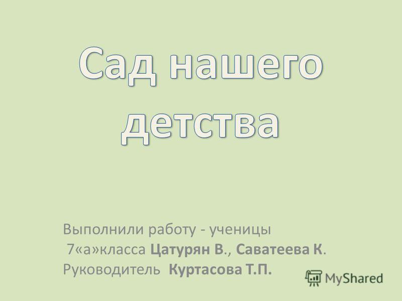 Выполнили работу - ученицы 7«а»класса Цатурян В., Саватеева К. Руководитель Куртасова Т.П.