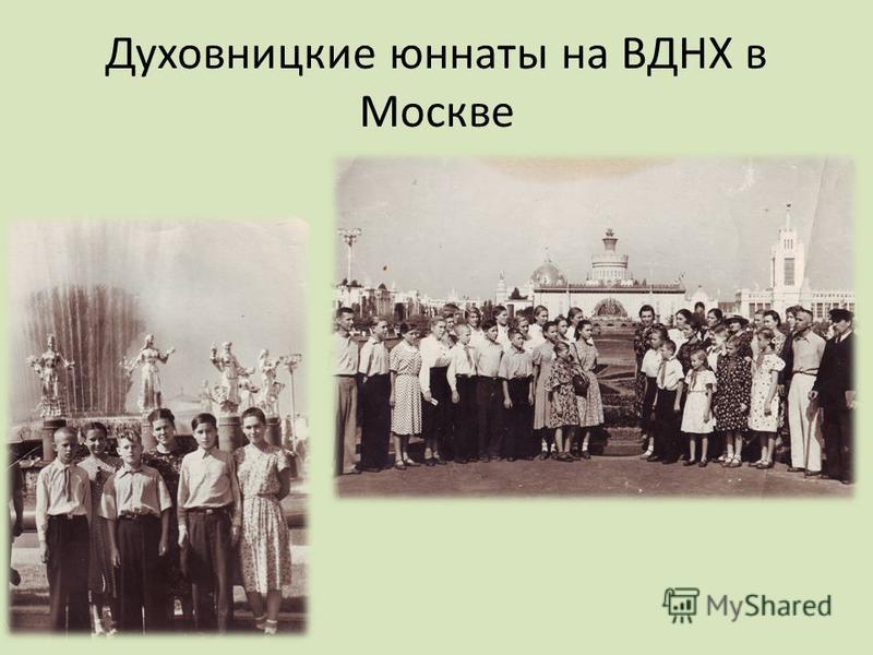 Духовницкие юннаты на ВДНХ в Москве