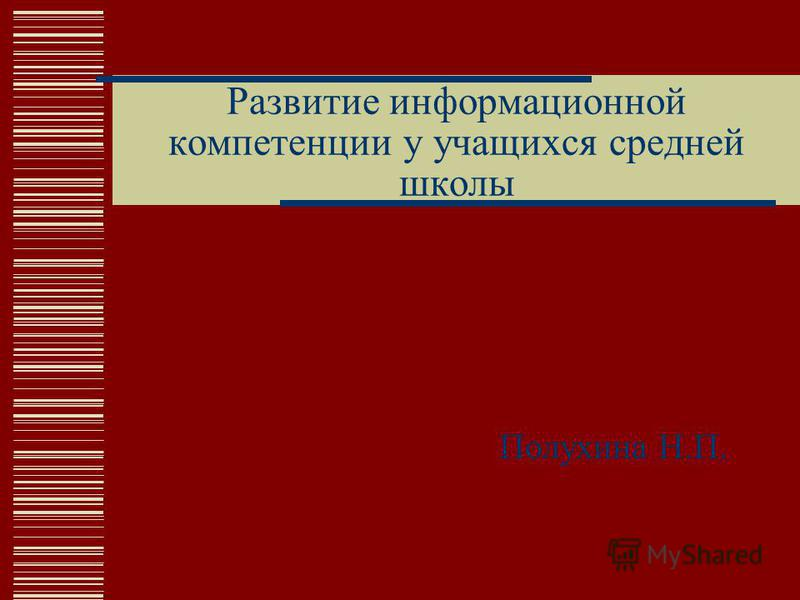 Развитие информационной компетенции у учащихся средней школы Полухина Н.П.