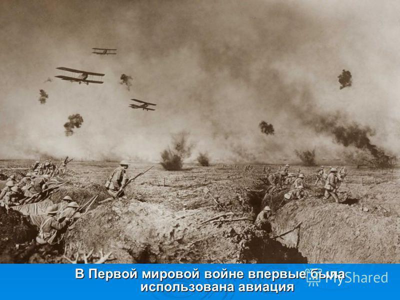 В Первой мировой войне впервые была использована авиация